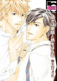 Sasayaki wa Akutai to Netsu o Haramu