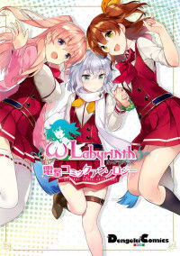 Omega Labyrinth Dengeki Comic Anthology