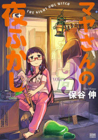 Maya-san no Yofukashi