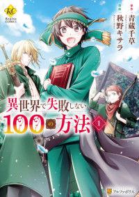 Isekai de Shippaishinai 100 no Houhou