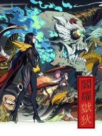King of Hell: Yu Di