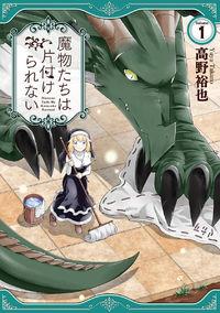 Mamono-tachi wa Katazukerarenai