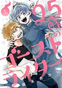 25-ji no Ghost Writer
