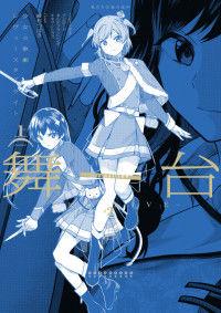 Shoujo Kageki Revue Starlight - The LIVE - #2 Transition