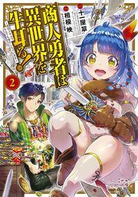 Shounin Yuusha wa Isekai wo Gyuujiru! - Saibai Skill de Nandemo Fuyashi Chaimasu