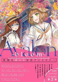 Avalon (Anthology)