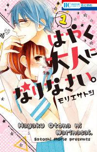 Hayaku Otona ni Narinasai.