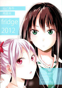 THE iDOLM@STER - Tonikakuushi Sairoku bon: fridge 2012 (Doujinshi)