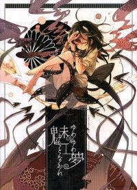 Touhou - Yumeyume Yumemiru Koto Nakare (Doujinshi)