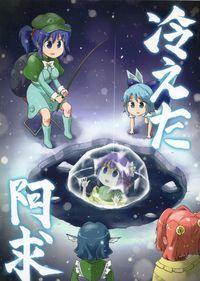 Touhou - Heating no Akyuu (Doujinshi)