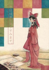 Touhou - Kyou wa Mikogyou Yasumimasu (Doujinshi)