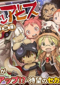 Made in Abyss Official Anthology
