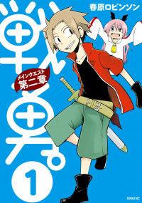 Senyuu. - Main Quest Dainishou