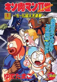 Kinnikuman II Sei - All Choujin Daishingeki