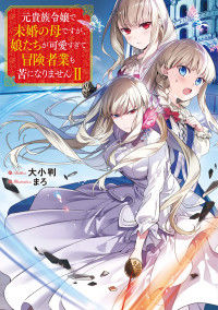 Moto Kizoku Reijou de Mikon no Haha Desuga, Musumetachi ga Kawaii Sugite Boukenshagyo mo Ku ni Narimasen