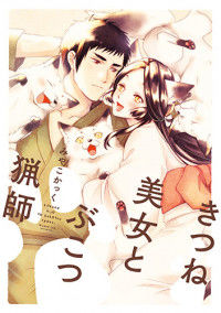 Kitsune Bijo to Bukotsuna Ryoshi
