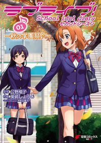 Love Live! - School Idol Diary - Second Season