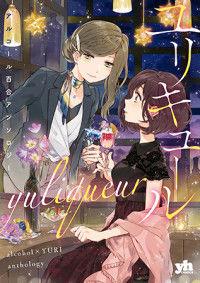 Yuliqueur: Alcohol x Yuri Anthology