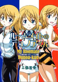 Infinite Stratos - Roommate no Dunoa-kun (Doujinshi)