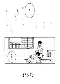 Sayonara Zetsubou Sensei - Chorus of Cicadas (Doujinshi)