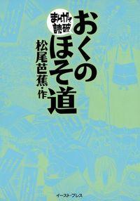 Oku no Hosomichi