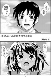 Suzumiya Haruhi - Kyon's Confession (Doujinshi)