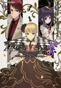 Umineko no Naku Koro ni Shi: Forgery of the Purple Logic