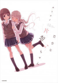 Yuri na Kataomoi-chan