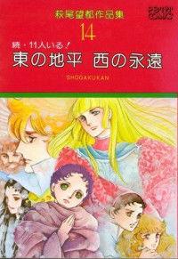Zoku 11-nin Iru!: Higashi no Chihei, Nishi no Towa