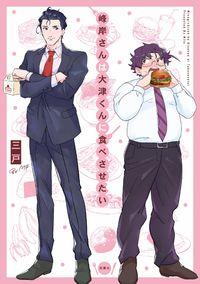 Minegishi-san wants Otsu-kun to eat!