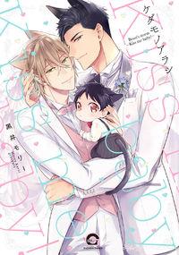Kedamono Arashi - Kiss Me Baby! -