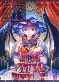 Touhou - Happy Birthday Remilia (Doujinshi)