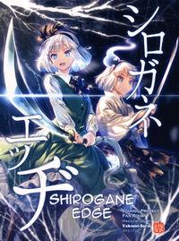 Touhou - Shirogane Edge (Doujinshi)