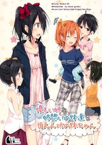 Love Live! - A Kind Older Sister, Her Loving Little Sisters, And Her Spoiled Little Sister (Doujinshi)