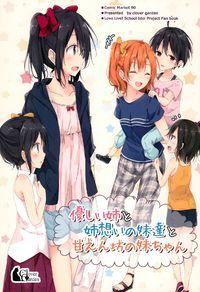 Love Live! - A Kind Older Sister, Her Loving Little Sisters, And Her Spoiled Little Sister (Doujinshi)
