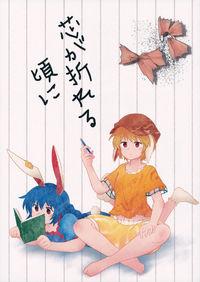 Touhou - Shin ga Oreru Koro ni (Doujinshi)