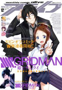 SSSS.GRIDMAN: Hime & Samurai