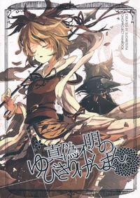 Touhou - Shingi Fumei no Yubikiri Genman (Doujinshi)