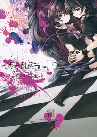 Touhou - Purple Mirror wa Hana ni Kebureru (Doujinshi)
