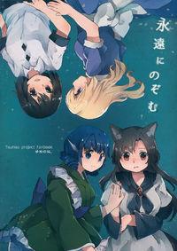 Touhou - Eien ni Nozomu (Doujinshi)