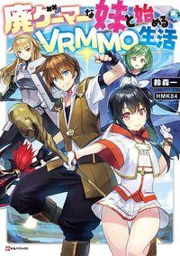 Hai Gamer na Imouto to Hajimeru VRMMO Seikatsu