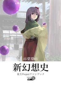 Touhou - Shin Gensoushi (Doujinshi)