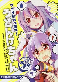 Touhou - Fight Ippatsu! Udonge-chan (Doujinshi)