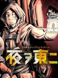 Yoru wo Higashi ni