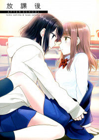 After School (OOSHIMA Tomo & OOSHIMA Towa)