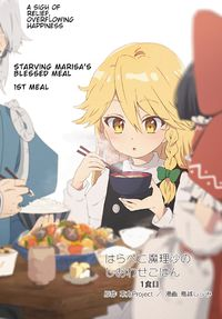 Touhou ~ Starving Marisa's Blessed Meal