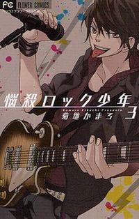 Nousatsu Rock Star