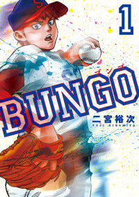 Bungo (NINOMIYA Yuuji)