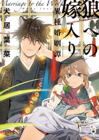 Ookami e no Yomeiri: Ishu Kon'intan