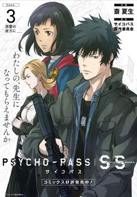 Psycho-Pass: Sinners of the System Case.3 Beyond Love and Hate